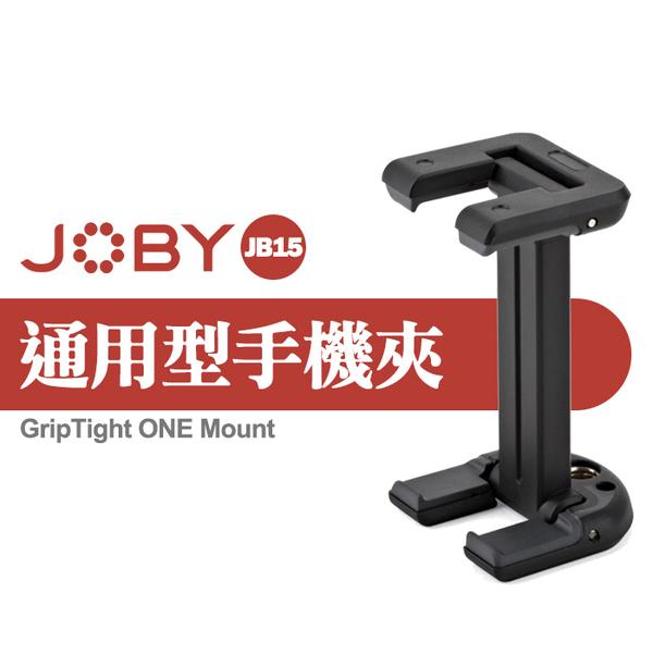 【JB15 手機夾】通用型手機夾 JOBY摺疊式 超薄 支援手機寬度 56-91mm 黑色 (台閔公司貨) 屮Z5