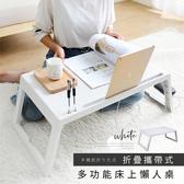 熱銷NO1-摺疊攜帶式多功能床上懶人桌/戶外露營桌(三秒摺疊收納)白色