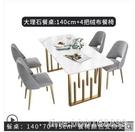 餐桌 巖板餐桌 椅組合輕奢小 戶型家用現代簡約桌子網紅北歐大理石飯桌 星河光年DF