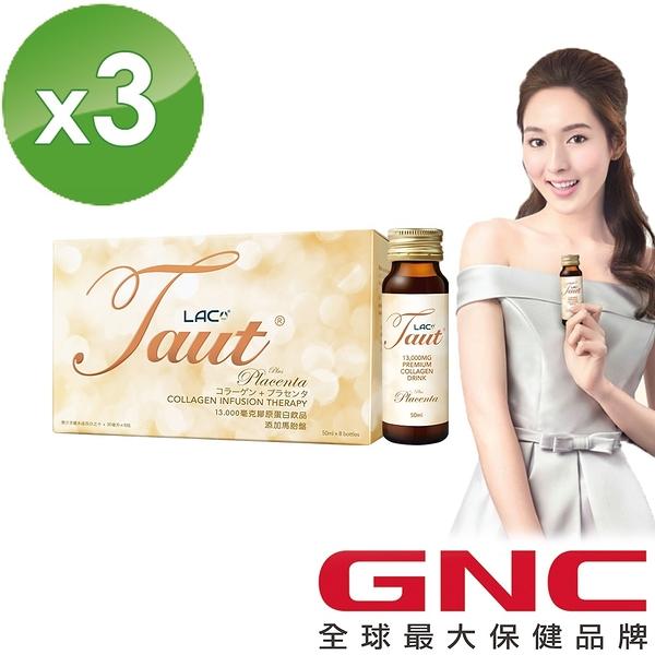 【GNC健安喜】買2送1 LAC Taut回原膠原蛋白-胎盤飲品8瓶/盒