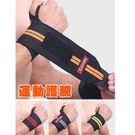 運動 護腕 舉重 彈性 保護 手腕 力量綁帶 纏繞 健身 鍛鍊訓練 護具 加壓 助力 手腕套 BOXOPEN