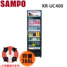 【SAMPO聲寶】388L 無霧單門冷藏櫃 KR-UC400 含基本安裝 免運費