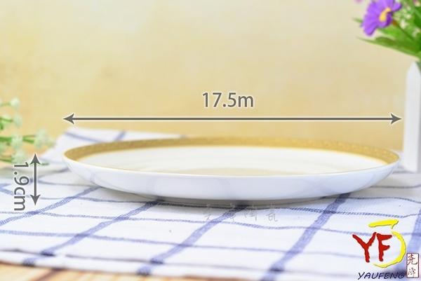 【堯峰陶瓷】餐桌系列 骨瓷 金碧輝煌 金邊 7吋 淺盤 盤子 圓盤 | 歐洲貴族御用餐具 現貨限量發售