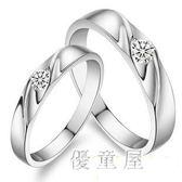 禮物首飾S925銀戒指人造鋯石情侶對戒結婚婚禮飾品道具指環 QQ14788『優童屋』