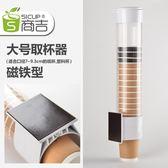 杯架 大號磁鐵水杯架飲水機自動取杯器一次性杯子架子紙杯收納架