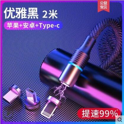 磁吸數據線強磁力充電線器磁性磁鐵吸頭手機快充蘋果安卓三合一5a超級6閃充 創意新品