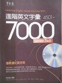 ~書寶 書T1 /語言學習_XFH ~進階英文字彙4501 7000 Levels 5 6