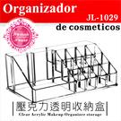 保養化妝品壓克力透明收納盒.置物展示架(單入)JL-1029 [53454]