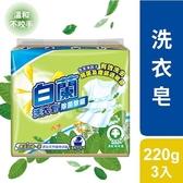 白蘭洗衣皂除菌除蹣220G*3入【愛買】