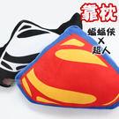 ☆小時候創意屋☆ 正版授權 蝙蝠俠X超人 抱枕 靠枕 躺枕 枕頭