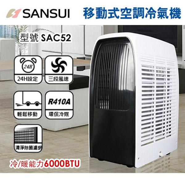 【SANSUI山水】免安裝移動式空調冷氣機適用3坪 SAC52