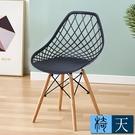 [客尊屋-椅天]Grid格里德現代造型餐椅-四色可選-黑色