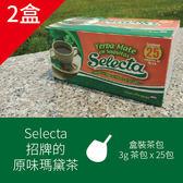 2盒xSelecta招牌的原味瑪黛茶[盒裝茶包]25包/盒@ 賣瑪黛茶啦XD