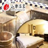【北投】山樂溫泉-高級雙人房住宿券