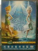 影音專賣店-B33-041-正版DVD*動畫【奇妙仙子-冬森林的秘密/迪士尼】-國英語發音