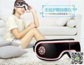 眼部按摩儀  智能護眼眼部按摩儀器眼保充電式熱敷視力恢復兒童疲勞成人眼罩 阿薩布魯