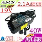 ASUS 40W 充電器(原廠)- 1005HA,1008HA,1101HA,1101HGO 1104HA,1106HA,1015PN 1015PE,1015T,1016P,1201K,19V