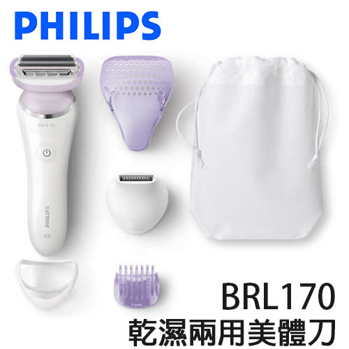 PHILIPS 飛利浦 BRL170 乾濕兩用 電動除毛刀