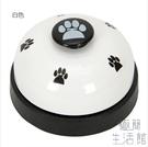 寵物狗狗玩具訓練按鈴餵食器點餐鈴鐺益智貓咪玩具【極簡生活】