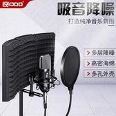 麥克風 RODD麥克風錄音棚隔音罩話筒防風屏防噴網吸音罩防噪音降噪板三門 星河光年DF