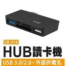 『時尚監控館』CR-314)HUB讀卡機USB3.0/2.0/Micro USB/TF卡/SD卡/五槽一拖五讀卡器
