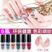 售完即止-韓國可剝無毒持久指甲油套裝可撕裸色不易掉美甲腳指甲油膠8-8(庫存清出T)