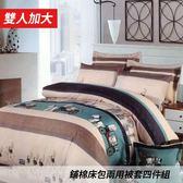 活性印染加大雙人鋪棉床包兩用被套四件組-格林童話【YV2572】快樂生活網