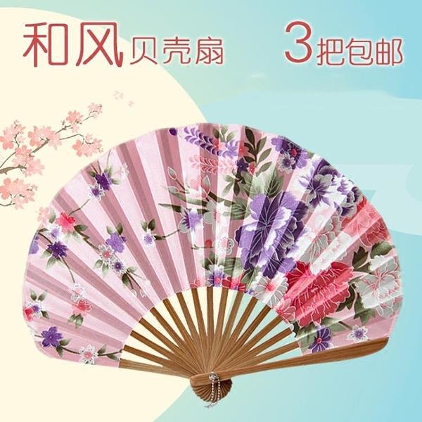 扇子 貝殼扇夏季便攜折疊布面古風日式折扇中國風女式可愛