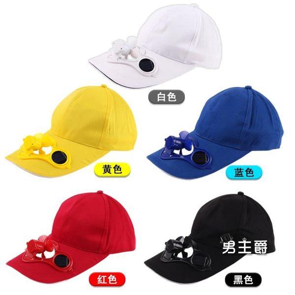 風扇帽太陽能帶風扇帽子大風力夏成人男女旅游遮陽釣魚防曬網帽棒球帽
