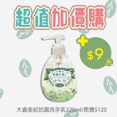 『大倉美記抗菌洗手乳320ml』超值加購