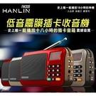 HANLIN-FM309 重低音震膜插卡收音機 MP3 電腦音箱 音響 喇叭 大聲公