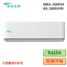 【品冠空調】5-7坪變頻分離式冷暖冷氣 MKA-36MVH/KA-36MVHN 送基本安裝 免運費