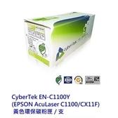榮科 環保碳粉匣 【EN-C1100Y】 EPSON AcuLaser C1100 CX11F 黃色用 新風尚潮流