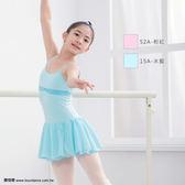 *╮寶琦華Bourdance╭*專業芭蕾舞衣☆兒童芭蕾★吊帶紗裙【BDW16B55】