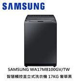 三星 SAMSUNG WA17M8100GV 17KG 變頻直立式洗衣機 WA17M8100GV 分期零利率 含基本安裝含運