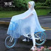 雨衣自行車雙帽檐單人男女電動單車成人騎車透明可愛韓版騎行雨披 全館免運
