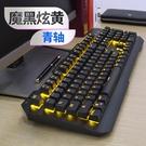 鍵盤機械鍵盤青軸黑軸臺式電腦·樂享生活館...