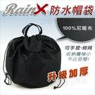 可收納式 安全帽袋 防水帽袋(大)(SOL-SF3加贈)