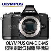 OLYMPUS OM-D E-M5 BODY 黑色 (24期0利率 免運 元佑公司貨) 單機身 防塵 防滴