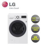 LG | 14KG洗衣 8KG烘衣 滾筒洗脫烘 變頻式洗衣機 炫麗白 F2514DTGW