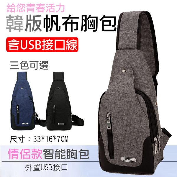 攝彩@韓版帆布胸包 特殊質感 防潑水效果 外置USB充電胸包 磁力吸扣設計 出遊方便 時尚潮流側背包