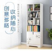 書櫃書架簡約現代小書架落地簡易置物架臥室組合學生用桌上省空間 全館DF
