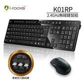 (預購送100元7-11禮卷 至10/31止) i-rocks K01RP 2.4GHz無線鍵盤滑鼠組 黑色