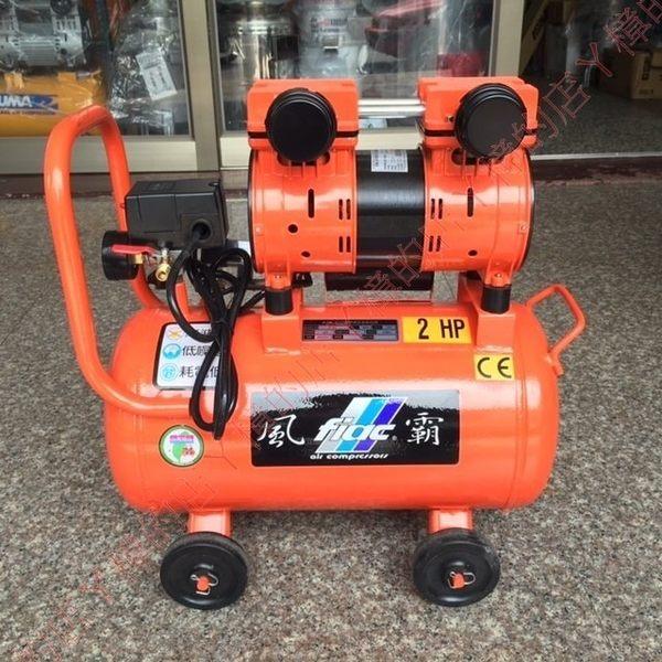 風霸牌2HP*25L超靜音無油式雙缸直接式空壓機/適用於大樓,住宅區,實驗室