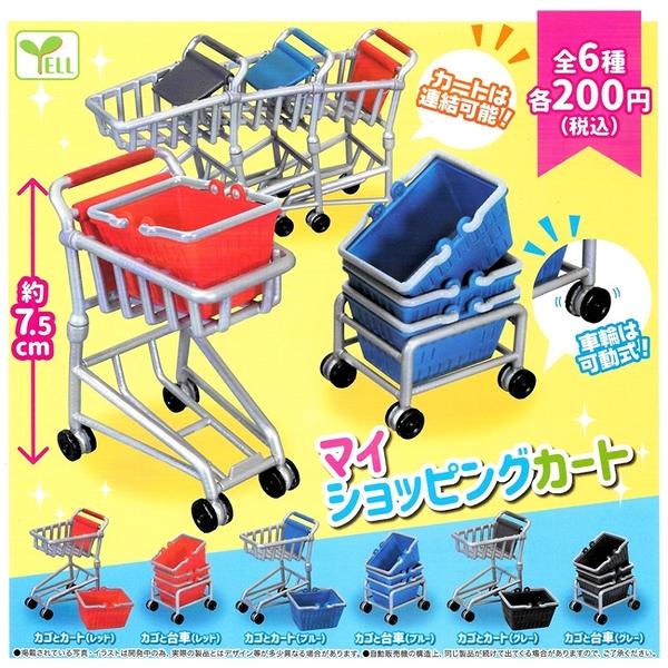 全套6款【日本正版】咱的購物車 扭蛋 轉蛋 迷你購物車 迷你推車 迷你購物籃 YELL - 825400