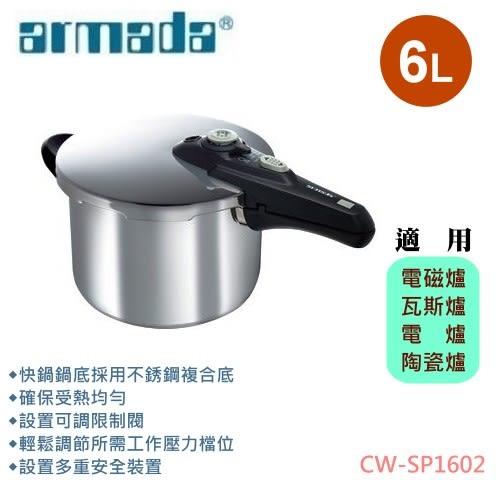 【佳麗寶】-(Armada)6L快鍋/壓力鍋【CW-SP1602】