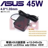 華碩ASUS ux330ua 變壓器 UX330U w15-045n2b ux330 ux330ca adp-33bw 45W