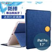 Apple iPad Pro (9.7吋) 護盾系列 側翻皮套 磁扣 插卡 防摔 素面 平板套 平板 皮套 平板殼