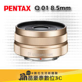 PENTAX Q 01 8.5mm 鏡頭 晶豪泰3C 專業攝影 公司貨 購買前請先洽詢貨況