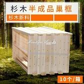 蜜蜂半成品中蜂巢框意蜂箱全套杉木養蜂工具標準巢礎巢基專用 【全館免運】